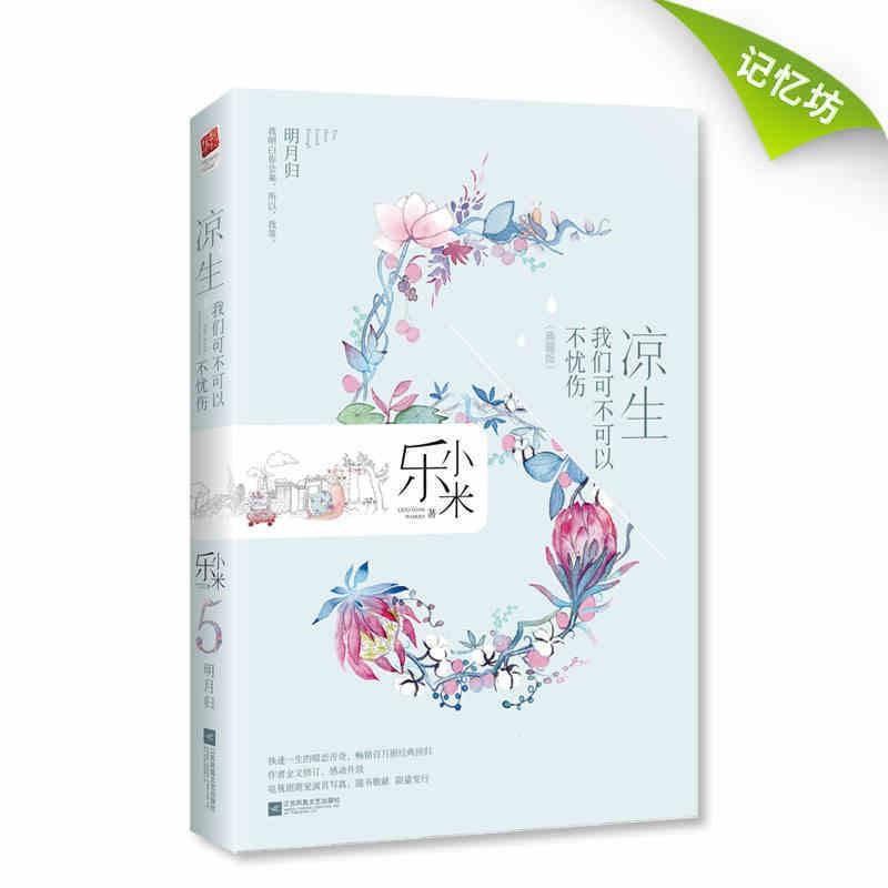 XIAOMI Mới Bộ 5 Thẻ Bài Trò Chơi Điện Tử Liang Sheng