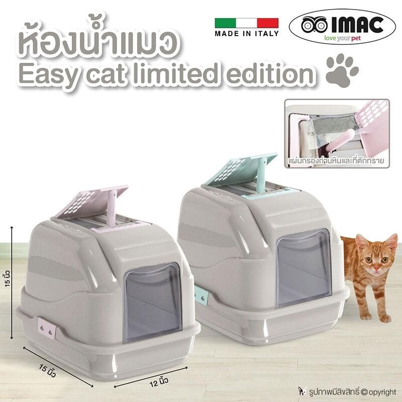 ห้องน้ำแมว ห้องน้ำ Imac พร้อมที่ตักทรายแมว สีชมพู/ฟ้า ขนาด 12x15x16 นิ้ว