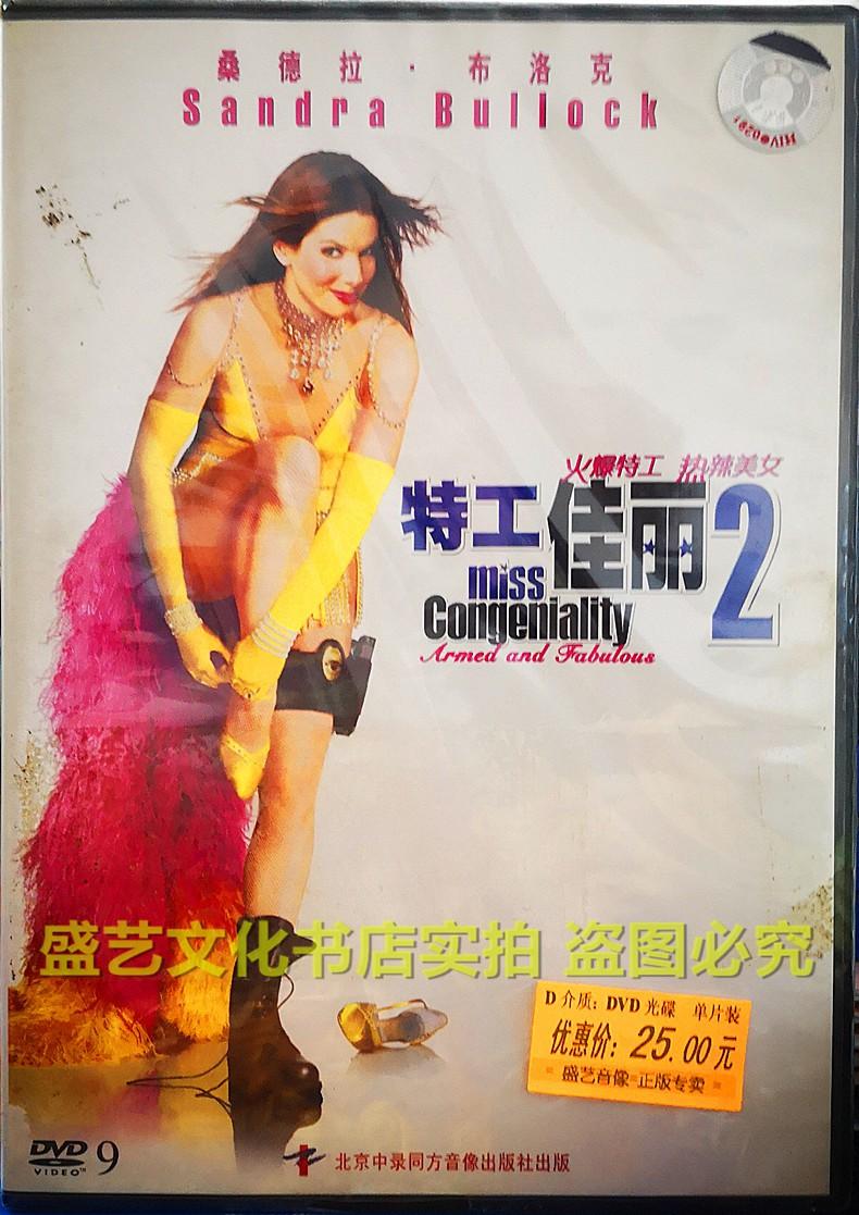Hộp Đĩa Dvd Phim Truyền Hình Trung Quốc 2 Force