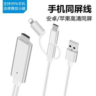 Huawei Dây Cáp Chuyển Đổi 3 Trong 1 Sang Tv Hdmi Cho Iphone / Type-C