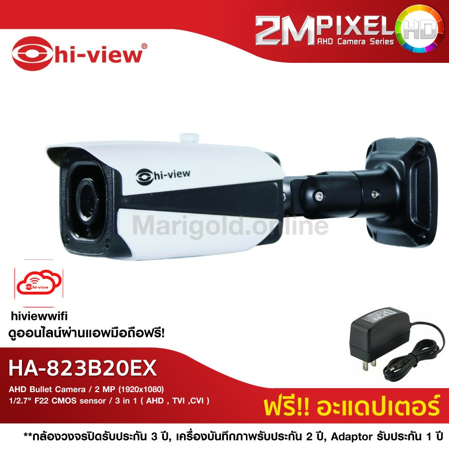 HA-823B20EX Hi-view AHD กล้องวงจรปิด AHD Bullet Camera / 2 MP (1920x1080) 3 in 1 ( AHD , TVI ,CVI)