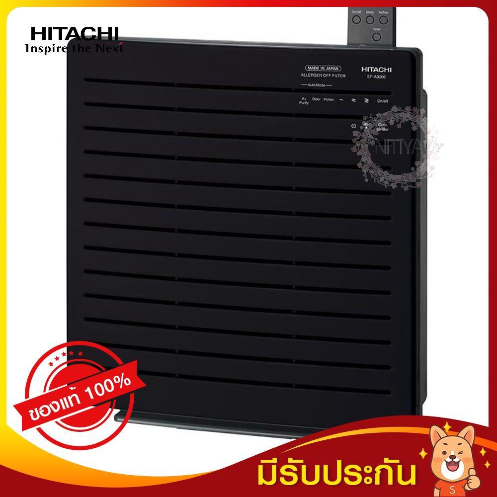 HITACHI เครื่องฟอกอากาศสำหรับห้องขนาด 22 ตร.ม สีดำ รุ่น EP-A3000 BK (14841)