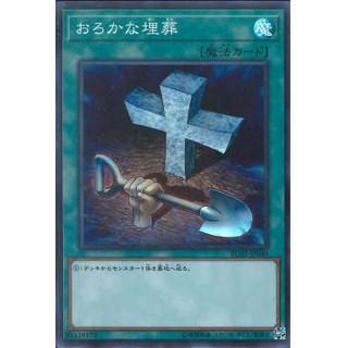 Foolish Burial (RC02-JP040) (Super Rare)
