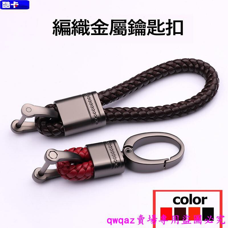 móc khóa dây bện cho altis honda nissan benz - 14137094 , 2337129871 , 322_2337129871 , 77000 , moc-khoa-day-ben-cho-altis-honda-nissan-benz-322_2337129871 , shopee.vn , móc khóa dây bện cho altis honda nissan benz