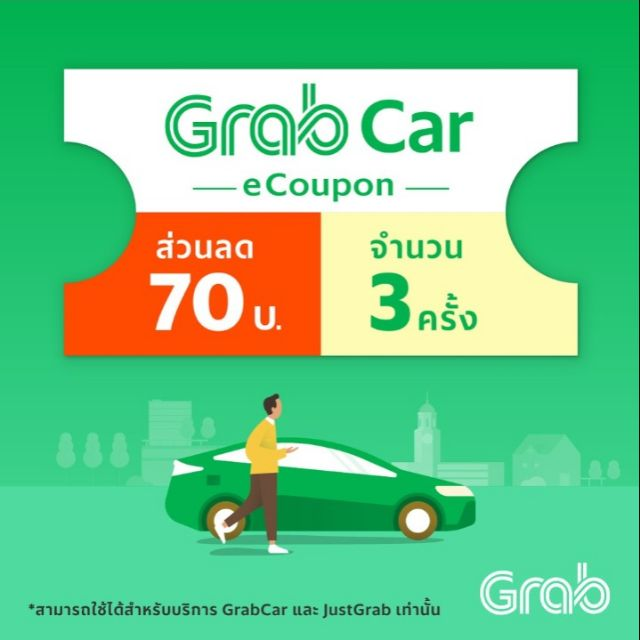 ส่วนลด Grab Car 70 บาท / 3 ครั้ง
