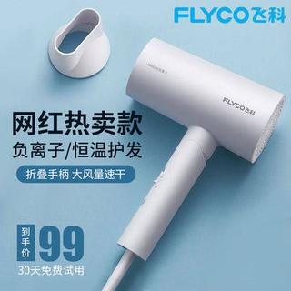 Flyco Anion Máy sấy tóc công suất cao búa máy sấy nhiệt độ nóng và lạnh gió hộ gia đình im lặng, cửa hàng cắt tóc 2000 thumbnail