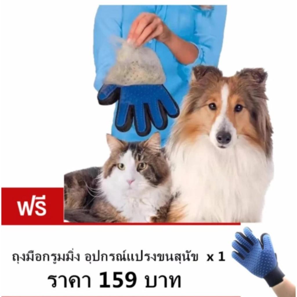LOV True Touch อุปกรณ์แปรงขนTrue Touch หวีขนหมาและขนแมว ถุงมือกรูมมิ่ง อุปกรณ์แปรงขนสุนัข ซื้อ 1ัตว์เลี้ยง LOV True Touc