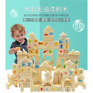 Đồ chơi hình khối bằng gỗ 80 chi tiết