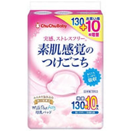 Miếng thấm sữa ChuChu Baby Nhật hàng cộng miếng 140 pcs