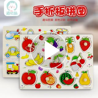 Wooden hand grasping cognitive board puzzle children wooden puzzle board early education baby toys 1-6 years old