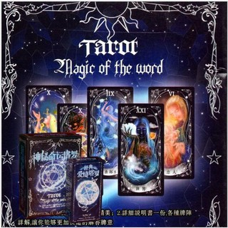 2018 Popular Tarot Cards Best Quality Board Game Playing Cards for Party Cards