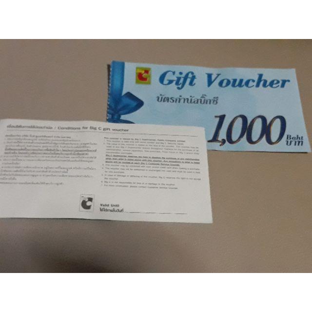 บัตร Big C (Gift Voucher บิ๊กซี)