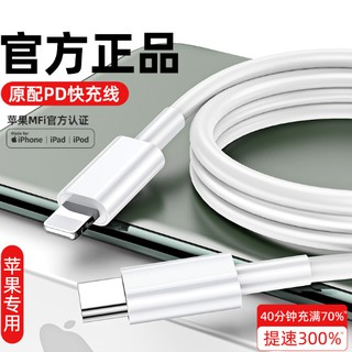 Dây Cáp Sạc Dữ Liệu Pd Mfi Cho Iphone11pro Max Apple