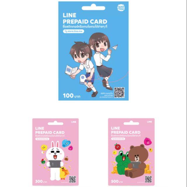 LINE Prepaid Card บัตรเติมเงินไลน์