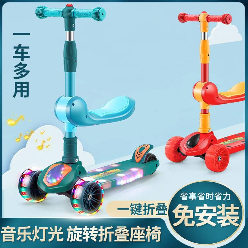 Trẻ em trượt ván trẻ em 1-3-6-8 tuổi 2 trẻ em có thể ngồi trên dép bàn đạp ba chân ba trong một