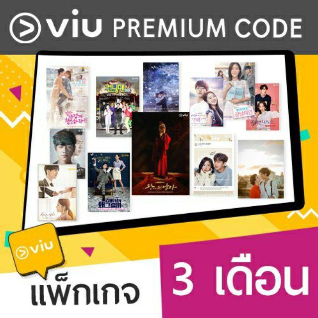 [E-VOUCHER] VIU Premium code 3เดือน
