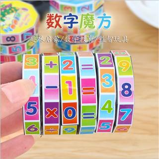 Rubic học tính toán cho bé