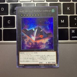 [Thẻ Bài Yugioh Chính Hãng] Number 42: Galaxy Tomahawk