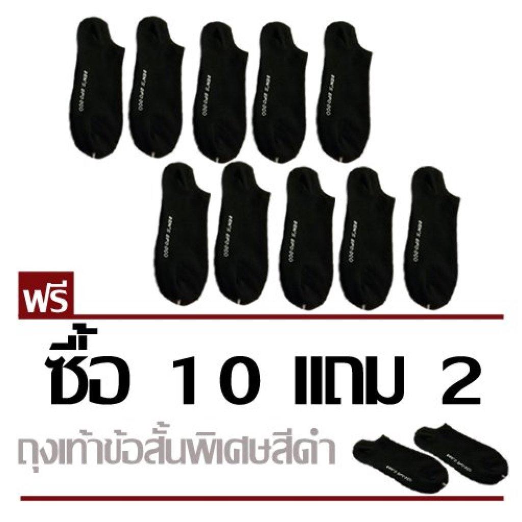 new J.LEKSOCK ถุงเท้าแฟชั่นข้อสั้นใต้ตาตุ่ม สีดำ เนื้อสปันอย่างดี FREESIZE ซื้อ 10 แถม 2ew J.LEKSOCK ถุงเท้าแฟชั่นข้อสั้