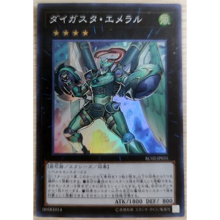 [Thẻ Yugioh] Daigusto Emeral |JP| Super Rare