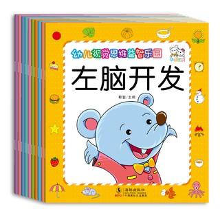 sách đồ chơi giáo dục phát triển trí tuệ cho bé