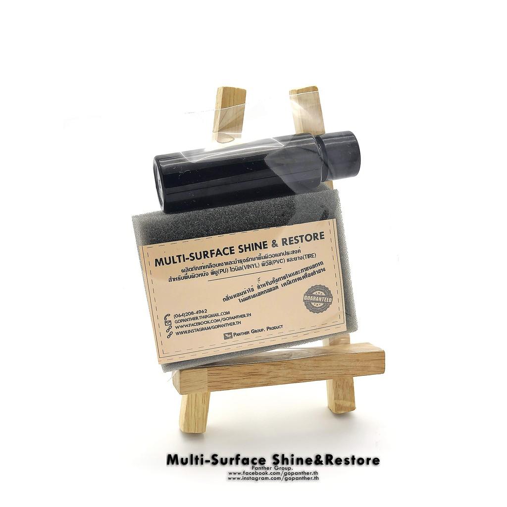 Multi-Surface Shine & Restore สูตรน้ำ แพ็คเกจ Tester ขนาด 30 ml พร้อมฟองน้ำ