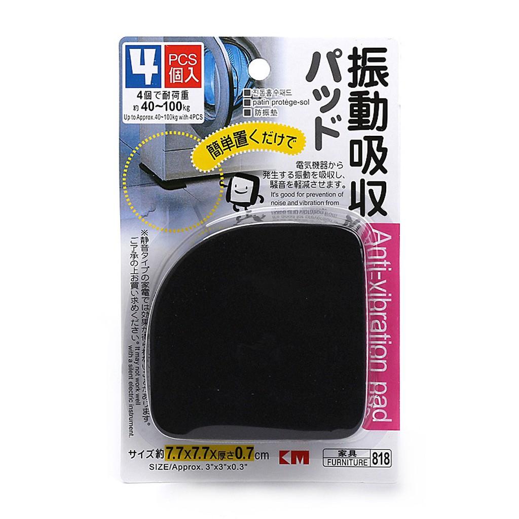 Bộ 4 Đế Chống Rung Giảm Sóc Chống Trơn Trượt Cho Máy Giặt - Hàng Nhật Phụ kiện giặt ủi