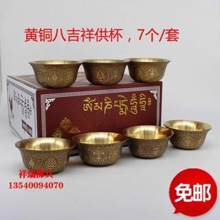 Chén Uống Nước Viền Đồng Sang Trọng 8.5cm