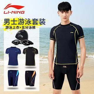 [Spot] Li Ning Men's Swimwear Top Five-point Swim Shorts Boxer Swimwear Swimwear Anti-Awkward Swimming Equipment Set