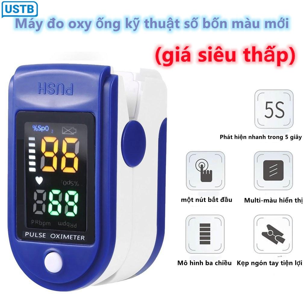 Oximeter/Màn hình OLED bốn màu máy đo oxy xung kỹ thuật số / máy đo oxy gia dụng cầm tay / dùng để đo nồng độ oxy trong máu, kết quả đo nhanh và chính xác
