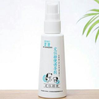 Chai Xịt Bobo - Định Vị Nơi Đi Vệ Sinh Cho Chó Mèo Đúng Chỗ 60ml - Mã PKCMK20 thumbnail