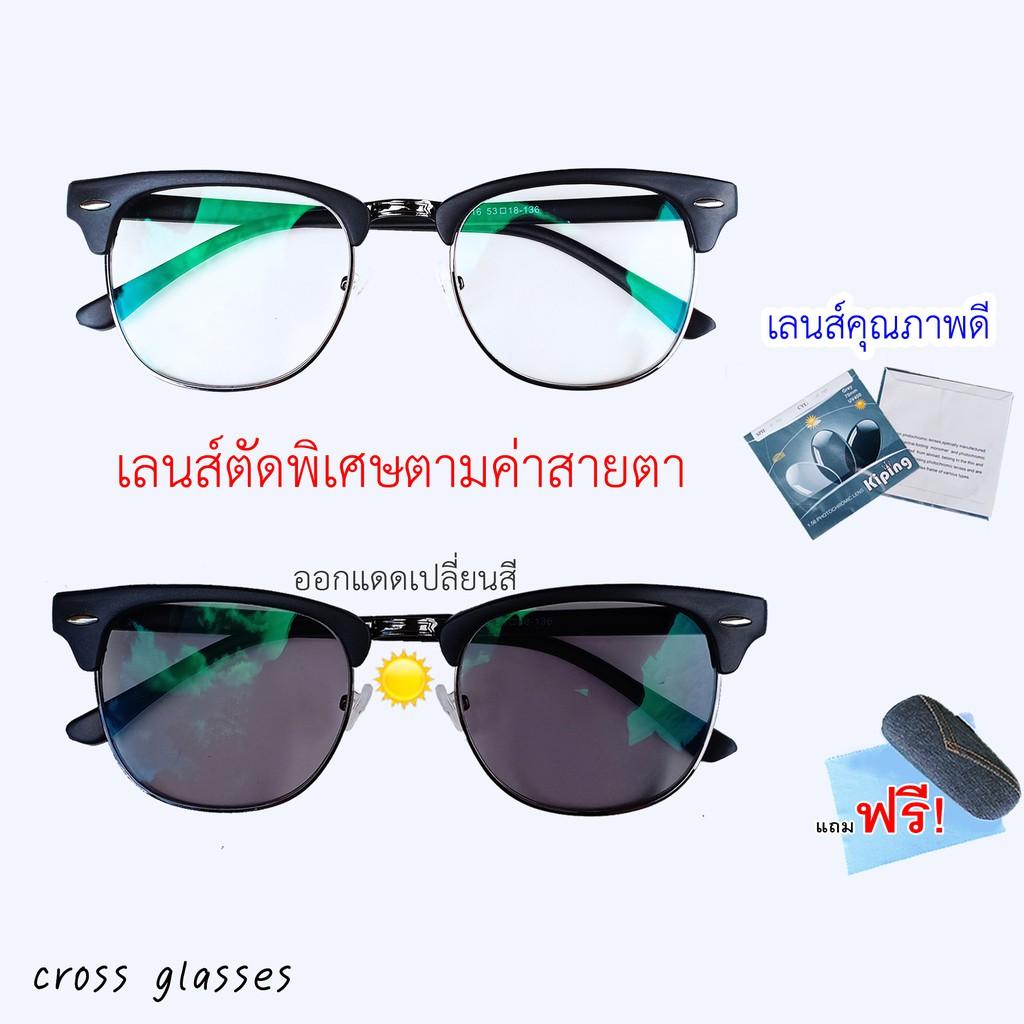 แว่นตาตัดเลนส์มัลติโคทออโต้ ตัดพิเศษตามค่าสายตา รหัส CGC10 ขอบดำ