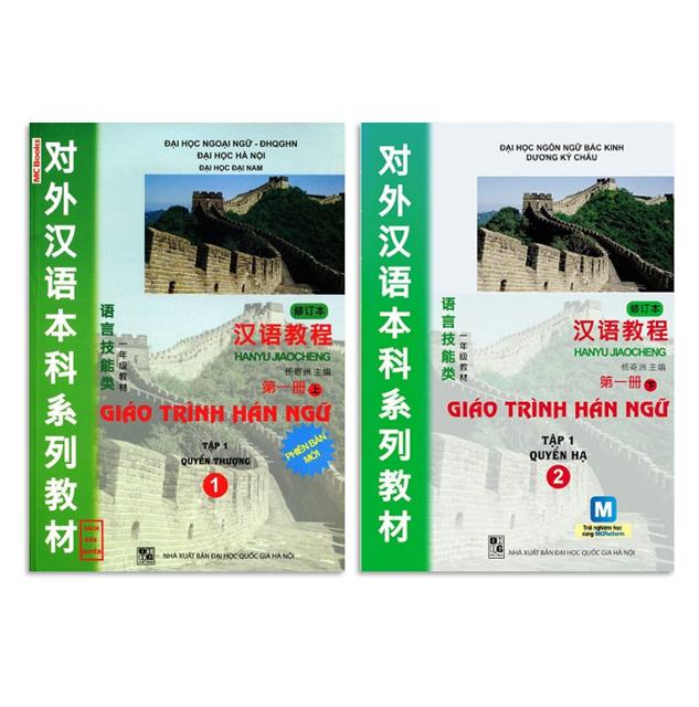 Sách - Combo Giáo Trình Hán Ngữ Quyển Thượng và Quyển Hạ (Phiên Bản Mới) Dùng App