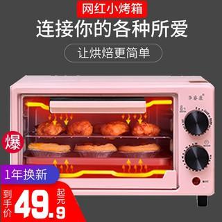 Lò nướng gia đình 12 lít nhỏ đa chức năng bánh tự động pizza điện mini thumbnail
