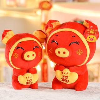 Cute pig pig pig doll fiscal year god pig pig year mas