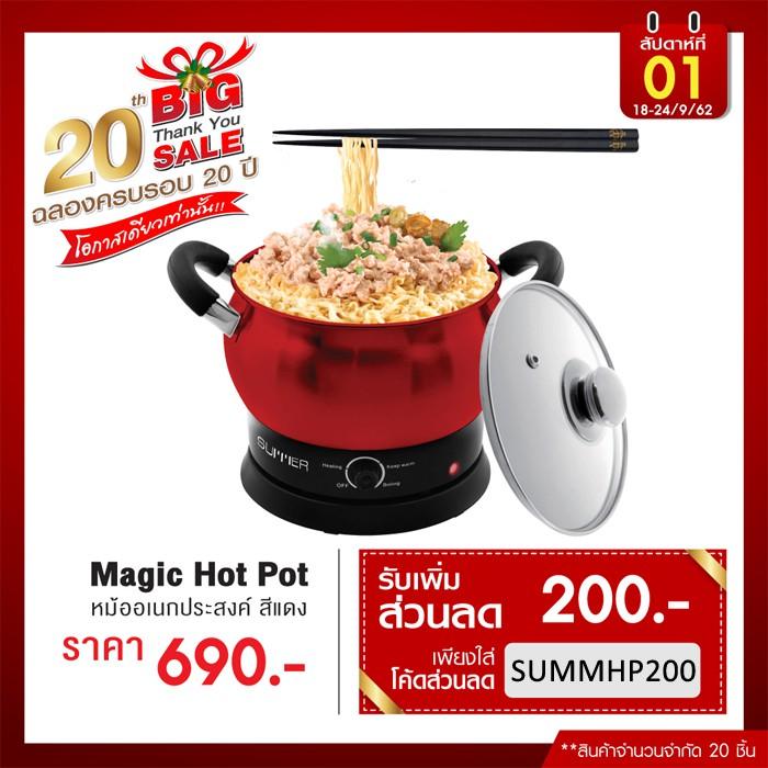 SUMMER Magic Hot Pot สีแดง โปรแรงฉลองครบรอบ 20 ปี!!