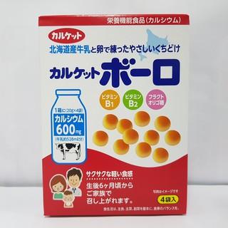 Bánh Ăn Dặm Men Bi Sữa Bò Morinaga Nhật Bản 80g [HSD T9 2021] thumbnail