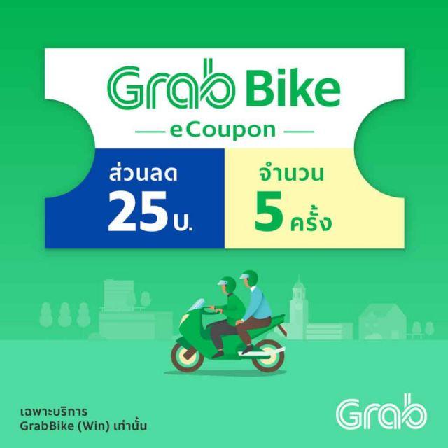 ส่วนลด Grab bike 25 บาท / 5 ครั้ง (ใช้ได้ถึง 31/08/19)