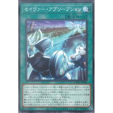 [ Zare Yugioh ] Lá bài thẻ bài Yugioh DAMA-JP052 - Majestic Absorption