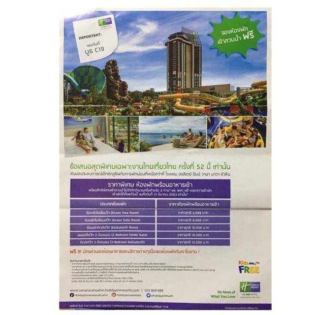 บัตรห้องพักโรงแรม ฮอลิเดย์ อินน์ วานา นาวา หัวหิน พร้อมเข้าสวนน้ำฟรี ราคาพิเศษจากงานไทยเที่ยวไทย 52