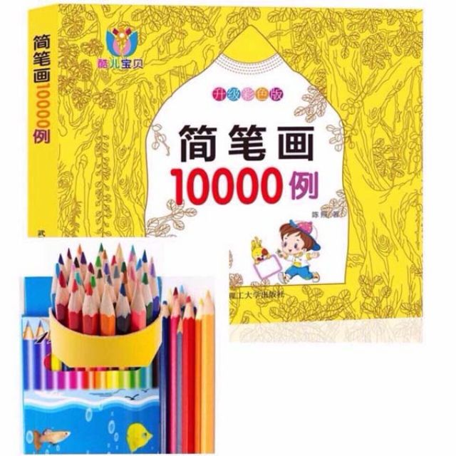 Sách tô màu 10000 hình +kèm 12 bút màu - 3191705 , 1339073300 , 322_1339073300 , 43000 , Sach-to-mau-10000-hinh-kem-12-but-mau-322_1339073300 , shopee.vn , Sách tô màu 10000 hình +kèm 12 bút màu