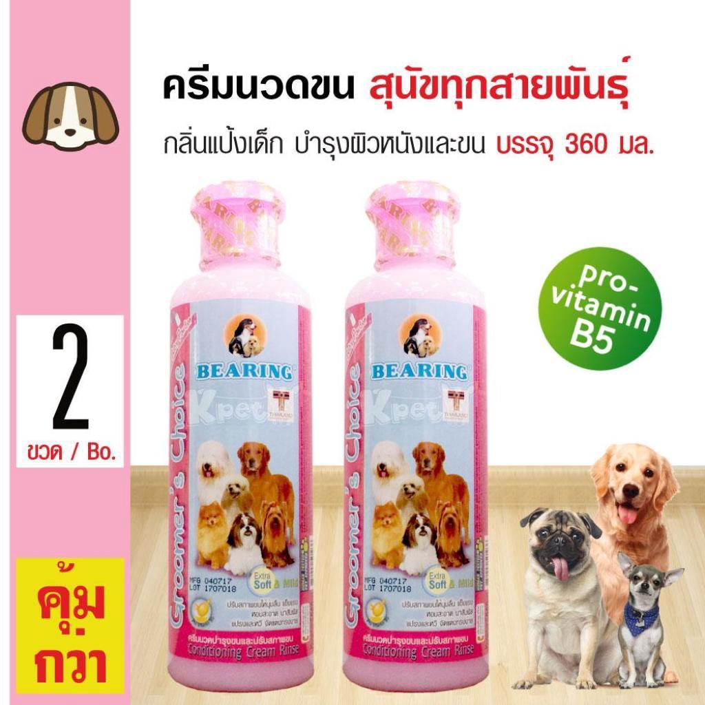 Bearing Conditioner ครีมนวดขน กลิ่นแป้งเด็ก ช่วยบำรุงขนและผิวหนัง สำหรับสุนัขทุกสายพันธุ์ (360 มล./ขวด) x 2 ขวดearing Co