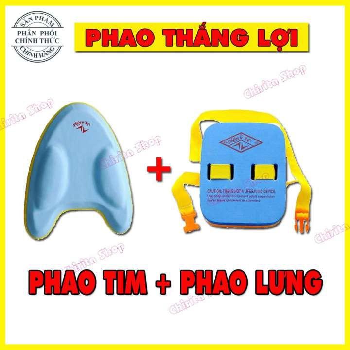COMBO 2 Phao Tập Bơi Cho Bé ( PHAO LƯNG + PHAO TIM ) - Chính Hiệu Thắng Lợi