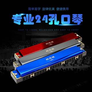 kèn harmonica 24 lỗ âm thanh hay