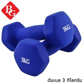 BG Bộ tạ tay 3KG cao cấp tập Gym tập thể dục (TỔNG 6KG) XANH LAM thumbnail