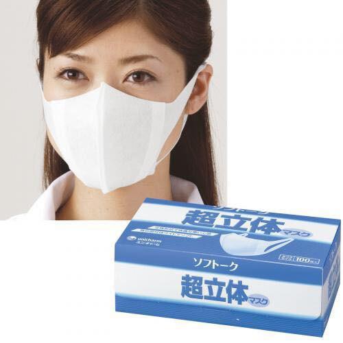 [Sẵn hàng] Khẩu trang 3D Mask unicharm Nhật Bản