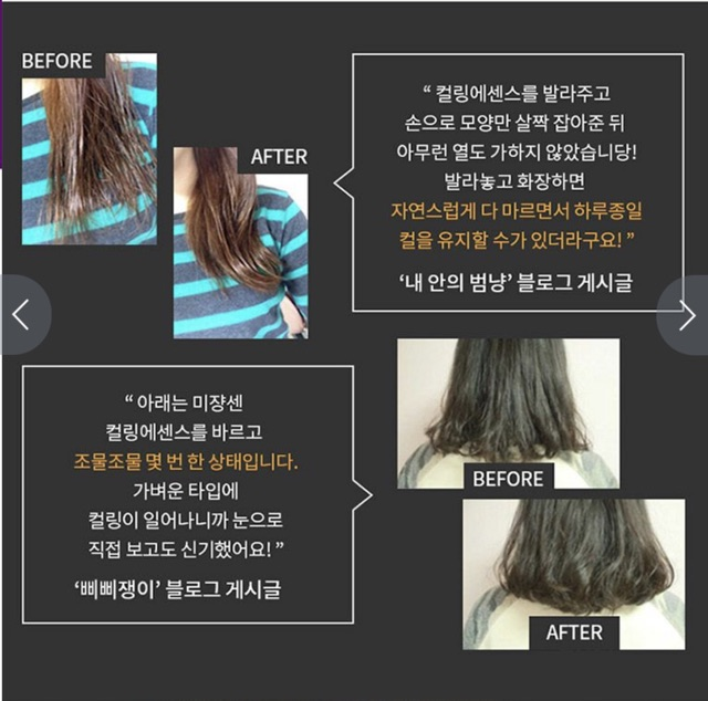 Tinh chất dưỡng làm xoăn tóc Misen En Scene Awesome Curl Curling Essence 2X