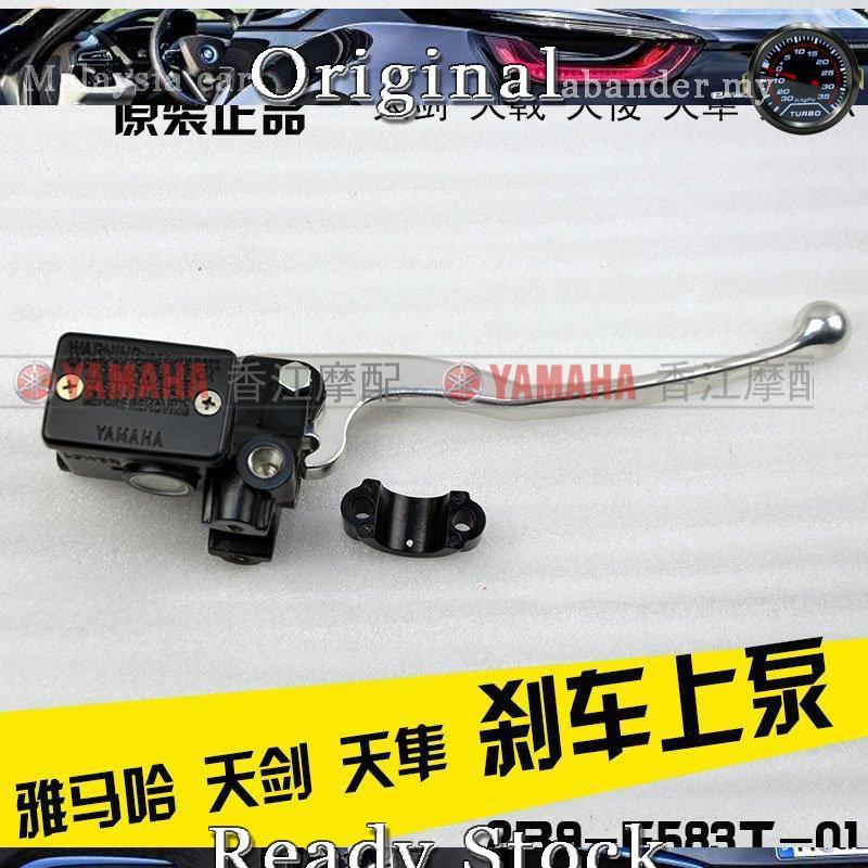 Construction Yamaha Tianjian YBR Feizhi 150 days Hao Tianjun Tianyi original brake pump disc brake oil pump original fac