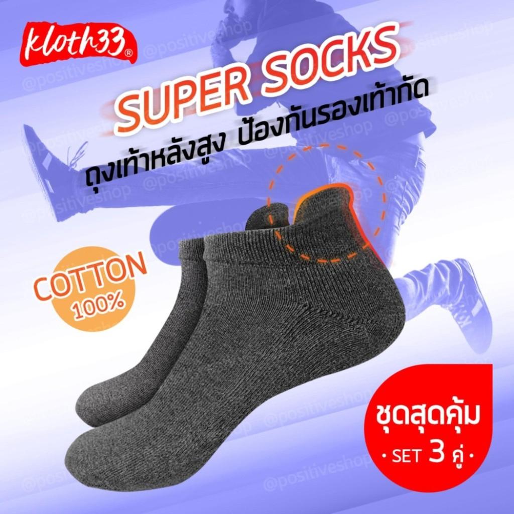 Kloth33 ถุงเท้ากีฬา ถุงเท้า ถุงเท้าหุ้มส้น ถุงเท้าหุ้มข้อ ถุงเท้าแฟชั่น ถุงเท้าด้านหลังสูงป้องกันรองเท้ากัด Sport Socksl