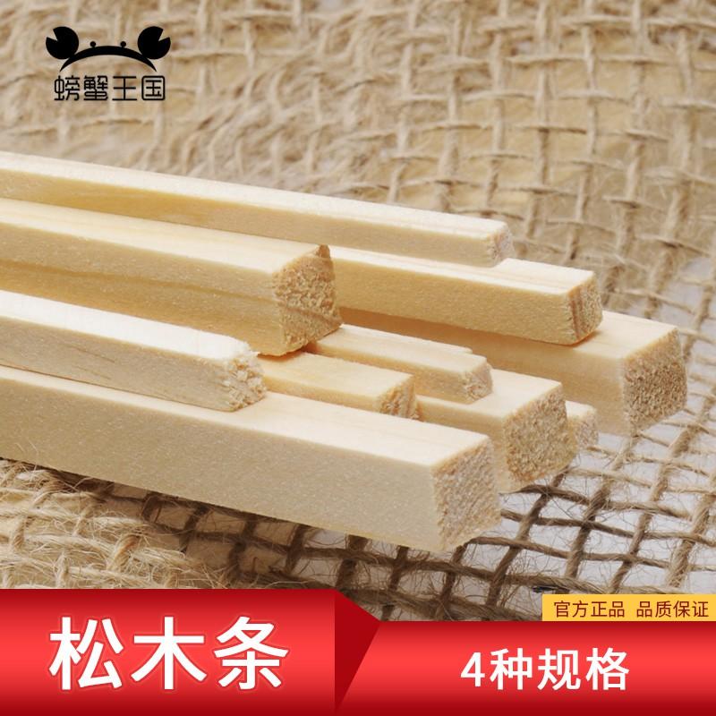 Crab Kingdom Building sand table material DIY handmade material Wood plank Pine wood Light wood pine Pinus sylvestris